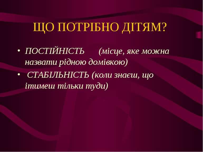 ЩО ПОТРІБНО ДІТЯМ? ПОСТІЙНІСТЬ (місце, яке можна назвати рідною домівкою) СТА...
