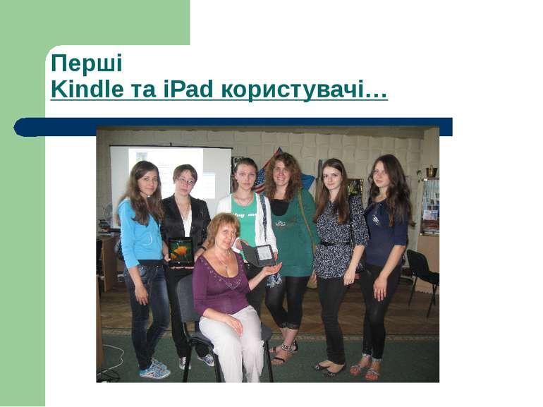 Перші Kindle та iPad користувачі…