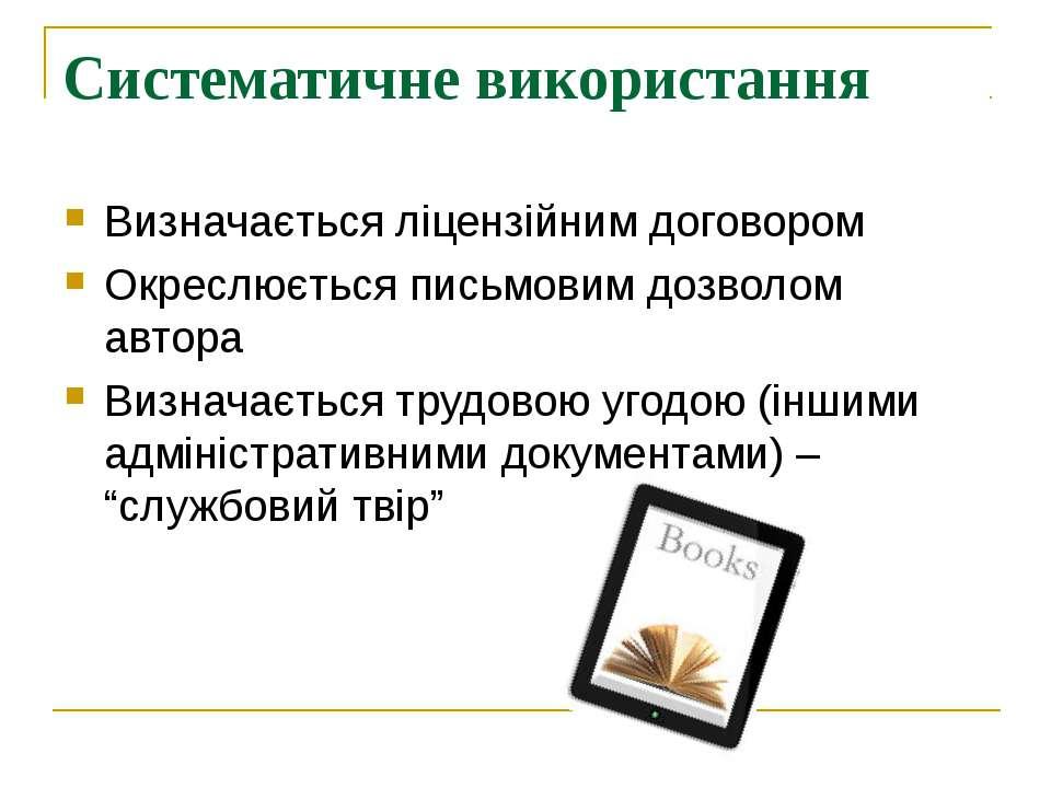 Систематичне використання Визначається ліцензійним договором Окреслюється пис...
