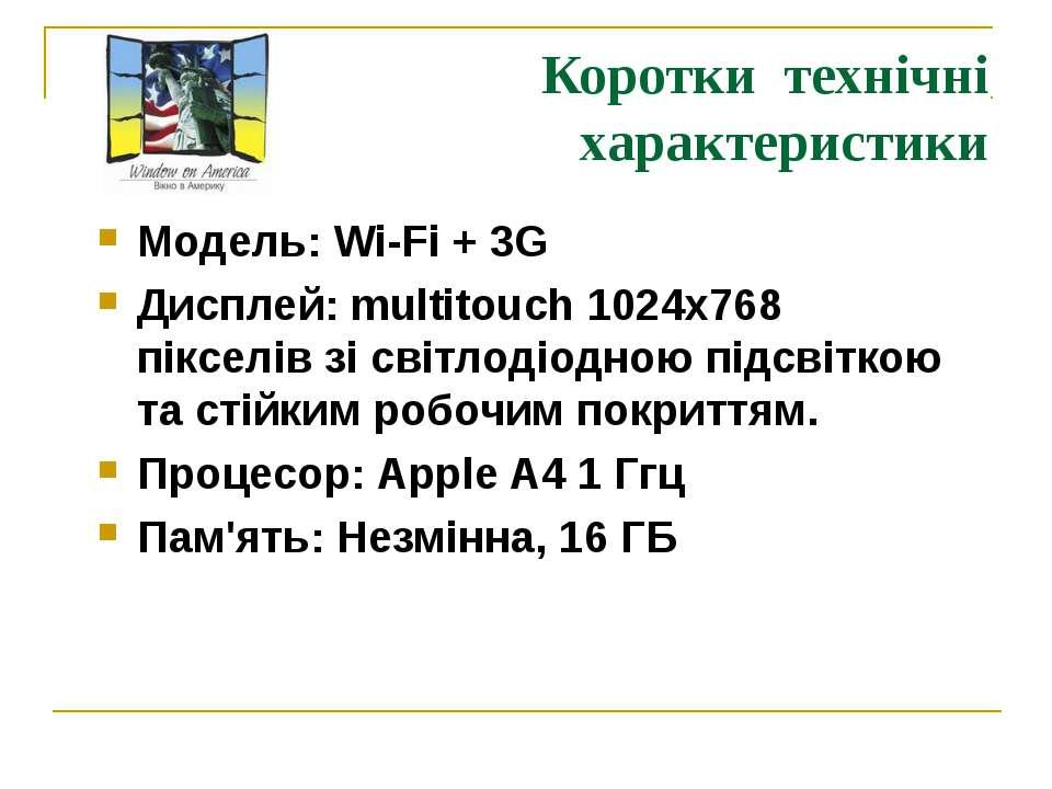 Коротки технічні характеристики Модель: Wi-Fi + 3G Дисплей: multitouch 1024x7...