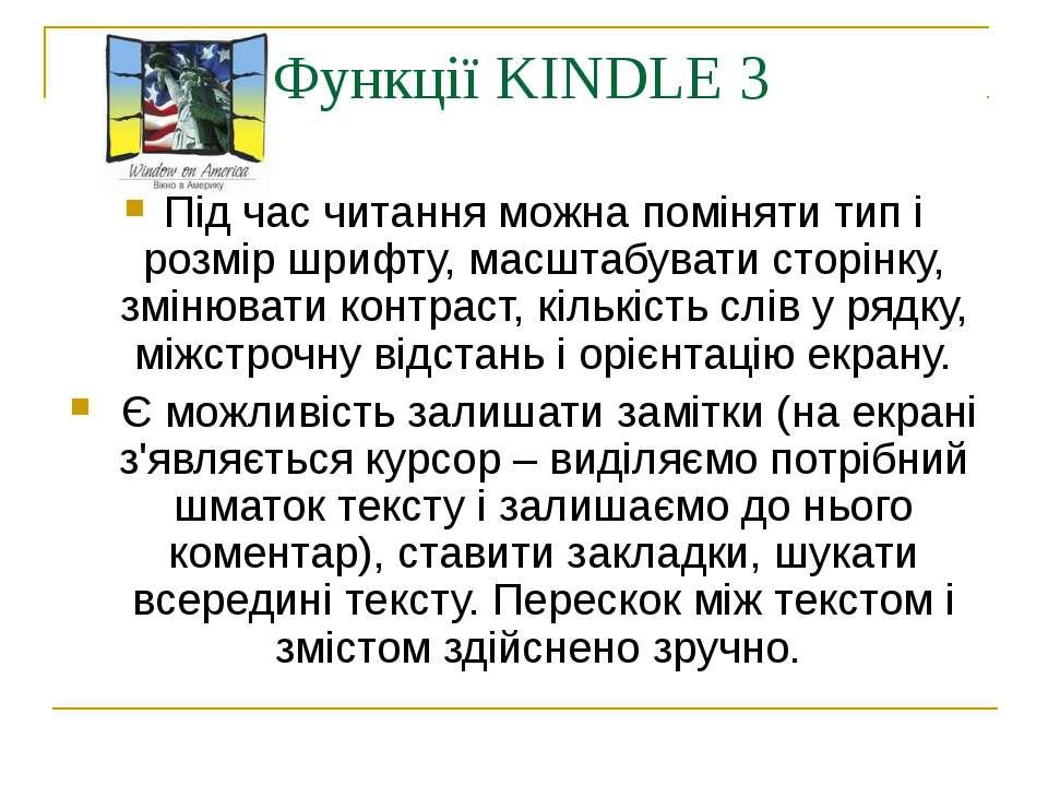Функції KINDLE 3 Під час читання можна поміняти тип і розмір шрифту, масштабу...