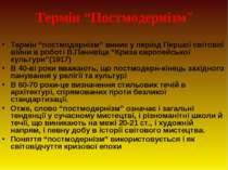 """Термін """"Постмодернізм"""" Термін """"постмодернізм"""" виник у період Першої світової ..."""