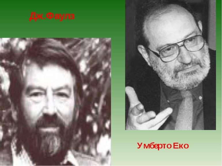 Дж.Фаулз Умберто Еко