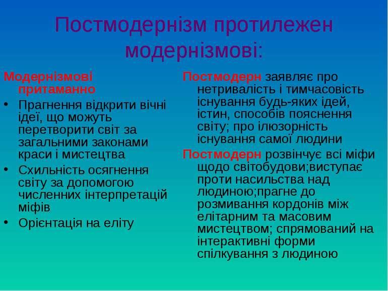 Постмодернізм протилежен модернізмові: Модернізмові притаманно Прагнення відк...