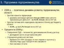 5. Підтримка підприємництва 2008 р. - позитивна динаміка розвитку підприємниц...