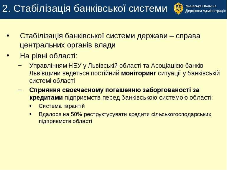 2. Стабілізація банківської системи Стабілізація банківської системи держави ...