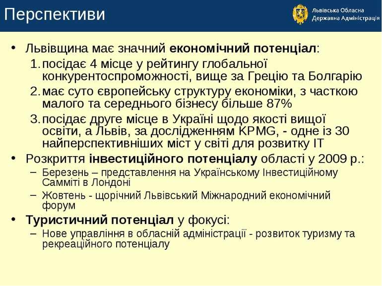 Перспективи Львівщина має значний економічний потенціал: посідає 4 місце у ре...