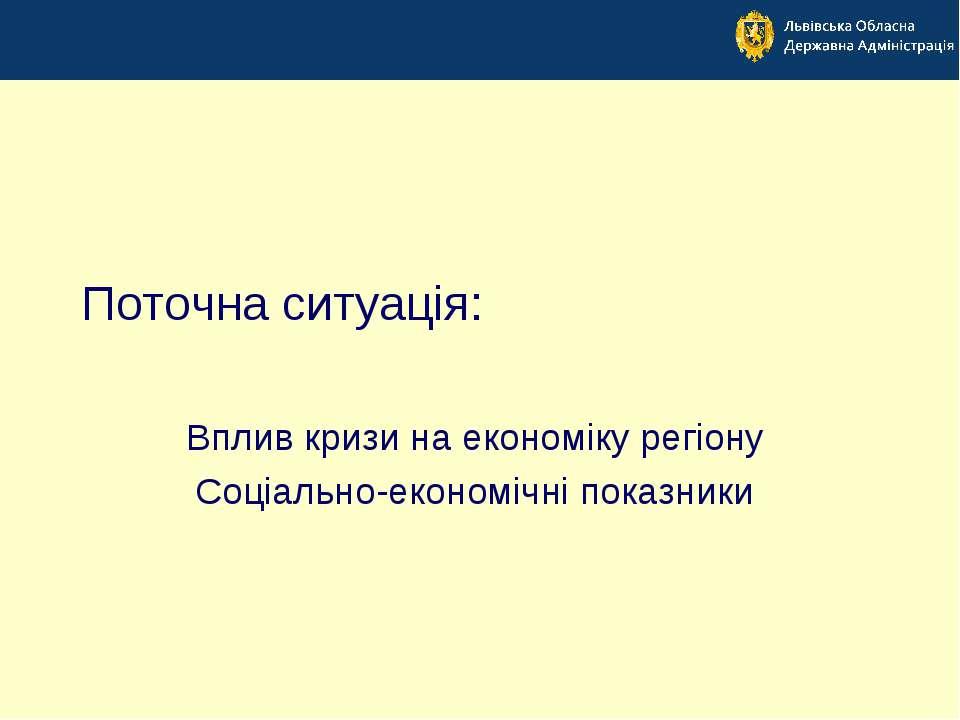 Поточна ситуація: Вплив кризи на економіку регіону Соціально-економічні показ...