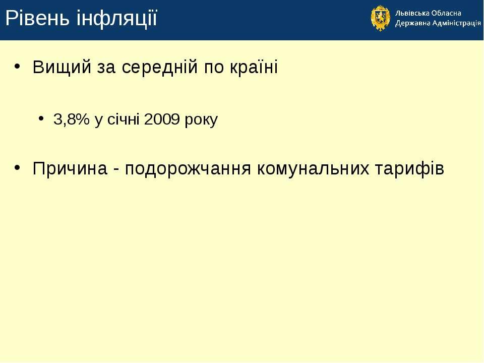 Рівень інфляції Вищий за середній по країні 3,8% у січні 2009 року Причина - ...