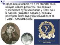 Щодо вищої освіти, то в 19 столітті вона набула нового розвитку. Так перший у...