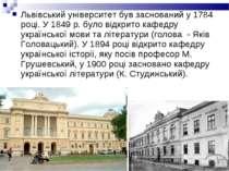 Львівський університет був заснований у 1784 році. У 1849 р. було відкрито ка...