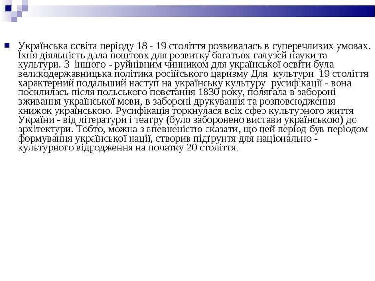 Українська освіта періоду 18 - 19 століття розвивалась в суперечливих умовах....