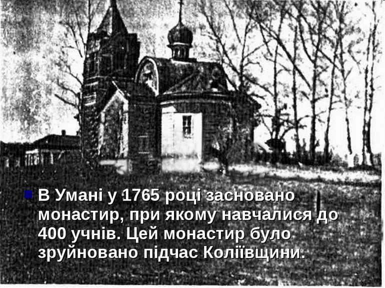 В Умані у 1765 році засновано монастир, при якому навчалися до 400 учнів. Цей...