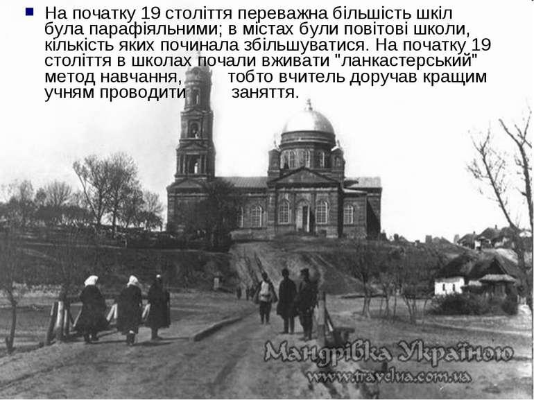 На початку 19 століття переважна більшість шкіл була парафіяльними; в містах ...