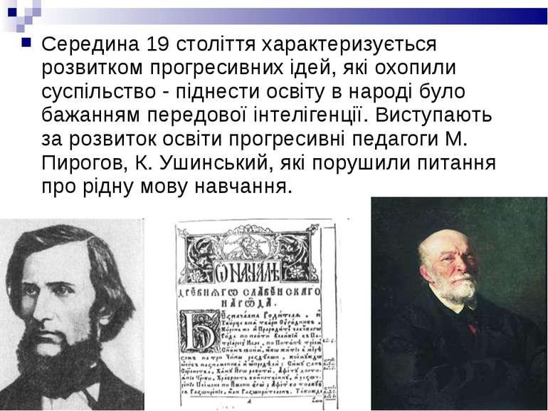 Середина 19 століття характеризується розвитком прогресивних ідей, які охопил...
