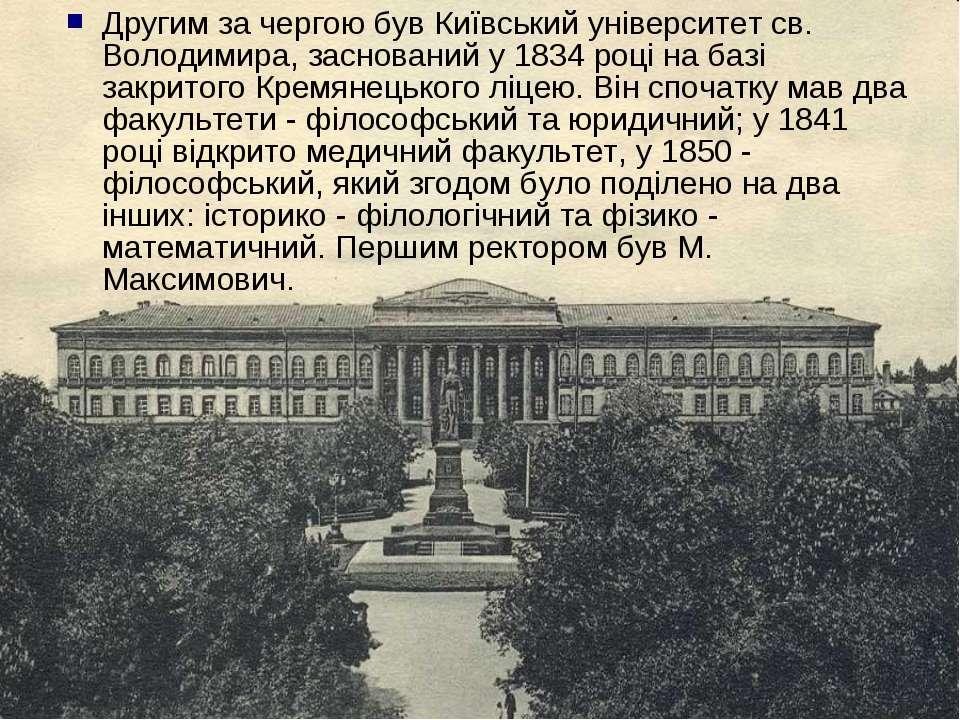 Другим за чергою був Київський університет св. Володимира, заснований у 1834 ...