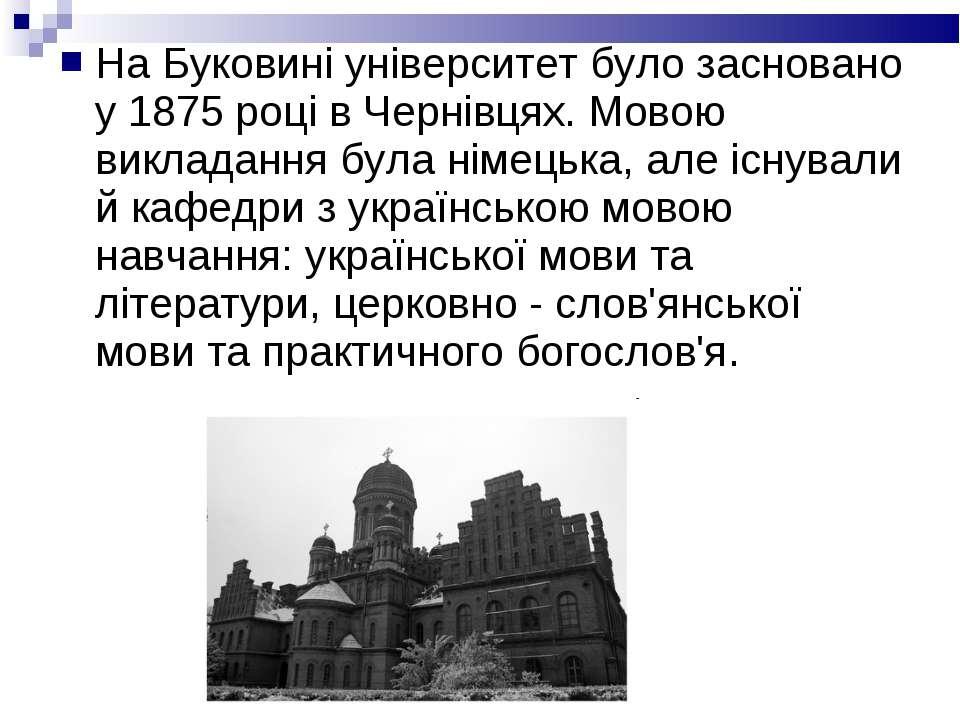 На Буковині університет було засновано у 1875 році в Чернівцях. Мовою виклада...