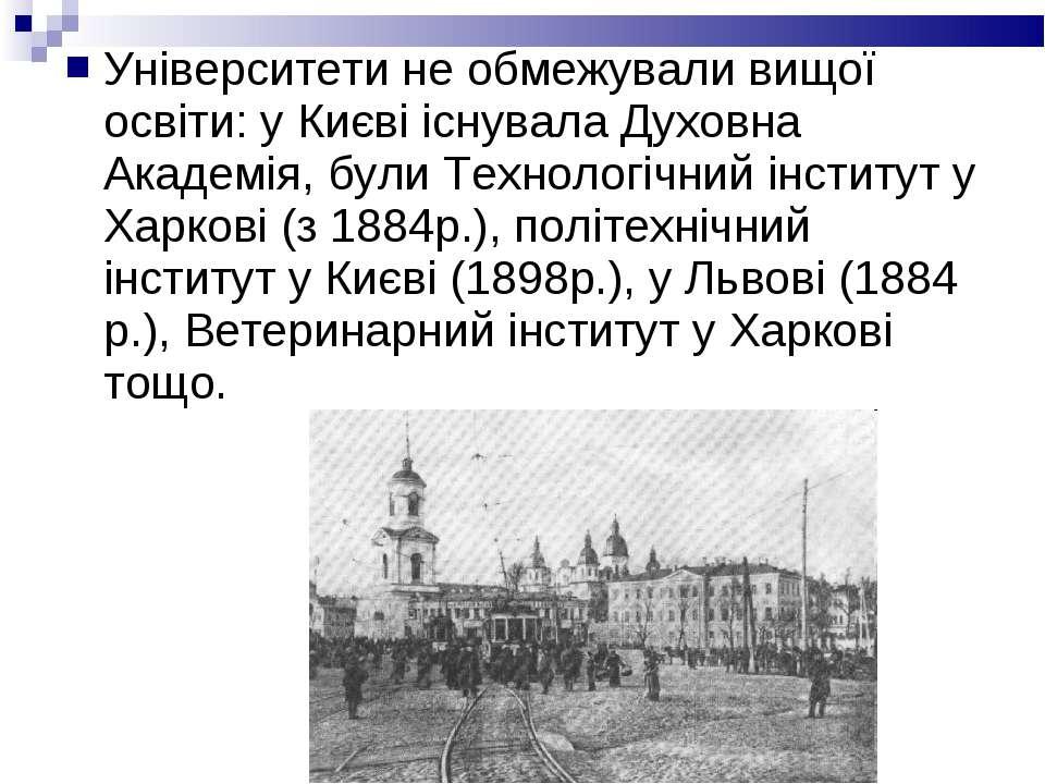 Університети не обмежували вищої освіти: у Києві існувала Духовна Академія, б...