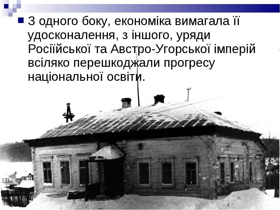 З одного боку, економіка вимагала її удосконалення, з іншого, уряди Росіїйськ...