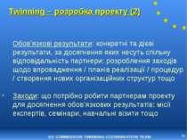 * Twinning – розробка проекту (2) Обов'язкові результати: конкретні та дієві ...
