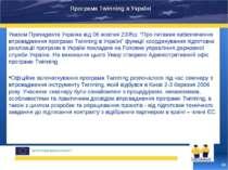 """* Указом Президента України від 06 жовтня 2005р. """"Про питання забезпечення вп..."""