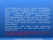 Twinning-контракт (далі - контракт) - договір, що укладається у формі, визнач...