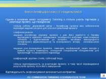* Внесок бенефіціара проекту (Головдержслужби) Одним з основних вимог інструм...