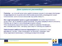 * Ця програма фінансується ЄС Деякі практичні рекомендації : Twinning – це сп...