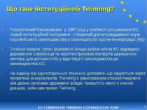 * Що таке інституційний Twinning? Розроблений Єврокомісією у 1997 році у конт...