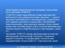 * Прикладами міжрегіональної програми також може бути програма TEMPUS. TEMPUS...