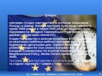 * Довідка: програма «Східне партнерство» є спільною ініціативою Польщі та Шве...