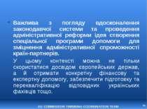 * Важлива з погляду вдосконалення законодавчої системи та проведення адмініст...