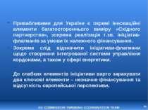 * Привабливими для України є окремі інноваційні елементи багатостороннього ви...