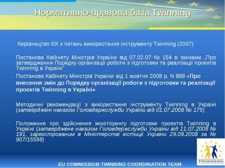 * Нормативно-правова база Twinning Керівництво ЄК з питань використання інстр...