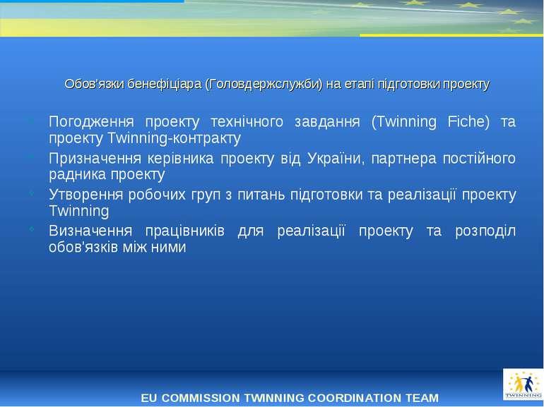* Обов'язки бенефіціара (Головдержслужби) на етапі підготовки проекту Погодже...