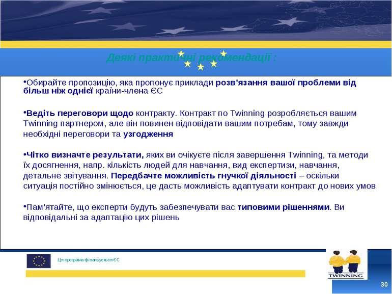 * Ця програма фінансується ЄС Деякі практичні рекомендації : Обирайте пропози...