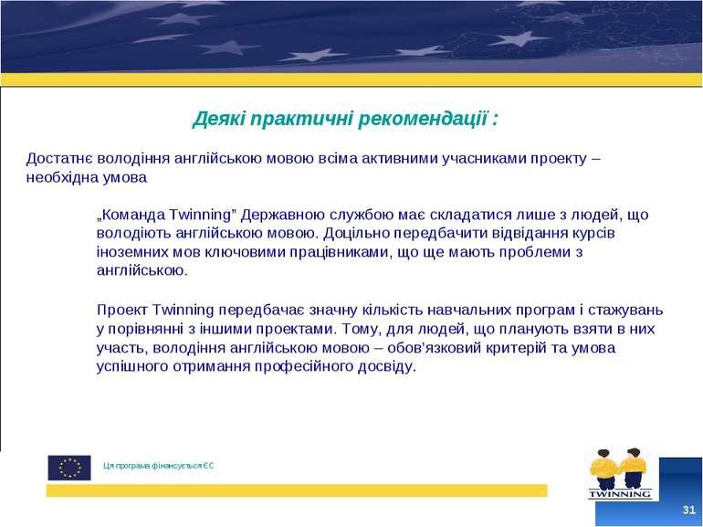 * Ця програма фінансується ЄС Деякі практичні рекомендації : Достатнє володін...