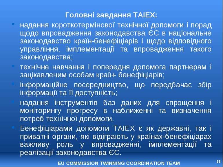 * Головні завдання TAIEX: надання короткотермінової технічної допомоги і пора...