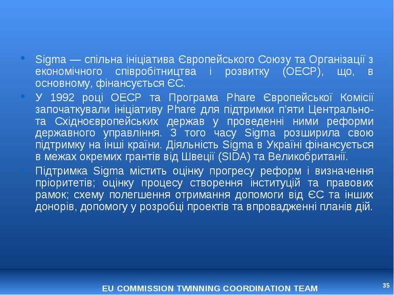 * Sigma — спільна ініціатива Європейського Союзу та Організації з економічног...