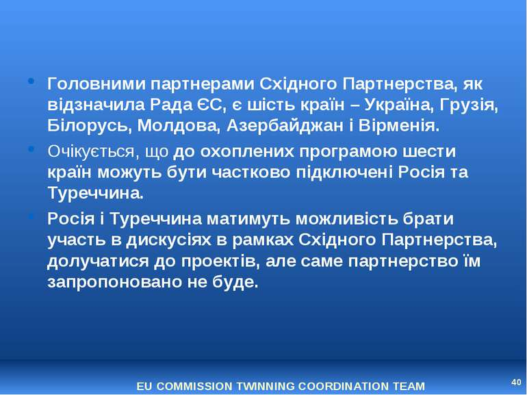 * Головними партнерами Східного Партнерства, як відзначила Рада ЄС, є шість к...