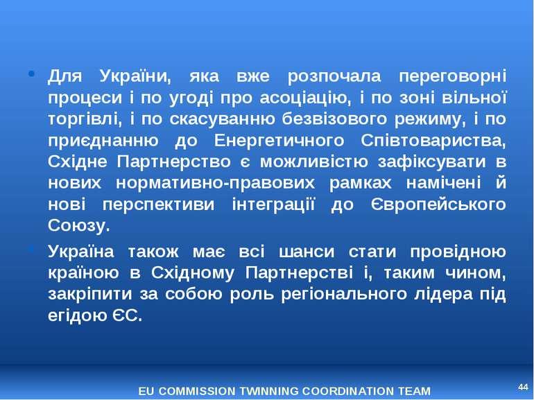 * Для України, яка вже розпочала переговорні процеси і по угоді про асоціацію...