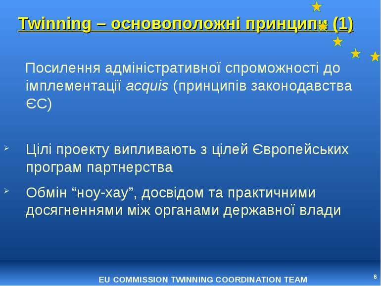 * Twinning – основоположні принципи (1) Посилення адміністративної спроможнос...