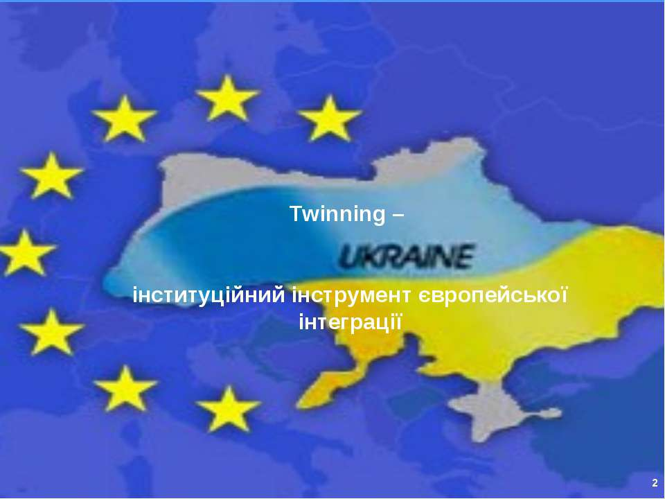 * Twinning – інституційний інструмент європейської інтеграції EU COMMISSION T...