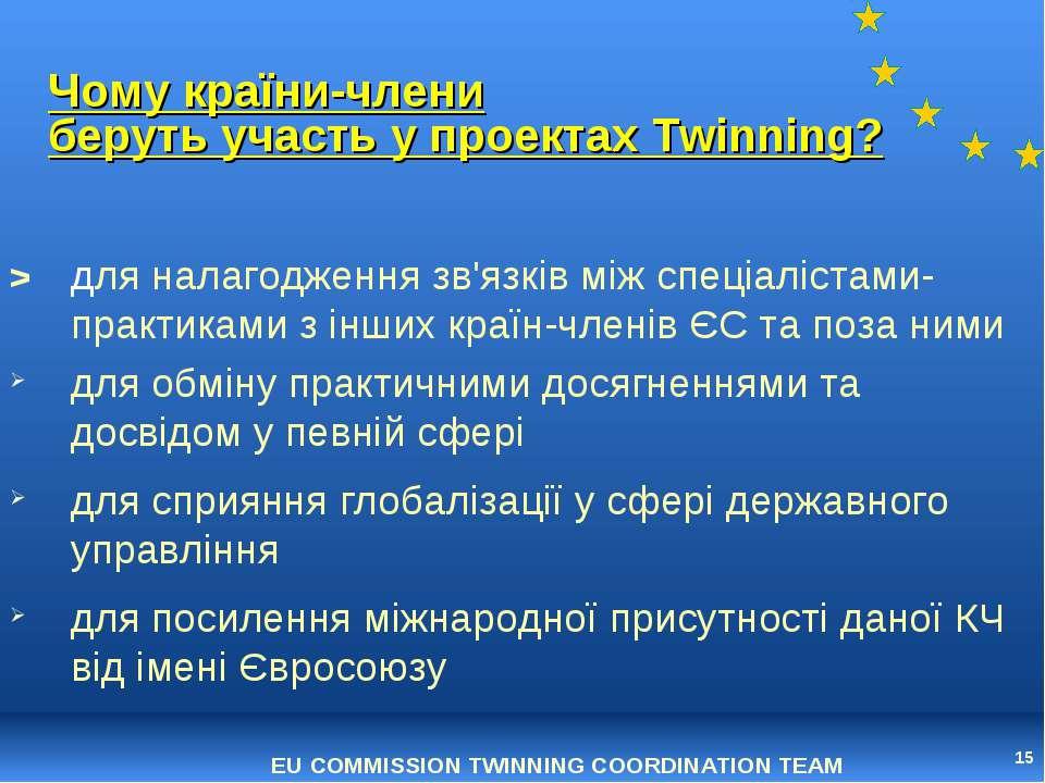 * Чому країни-члени беруть участь у проектах Twinning? > для налагодження зв'...