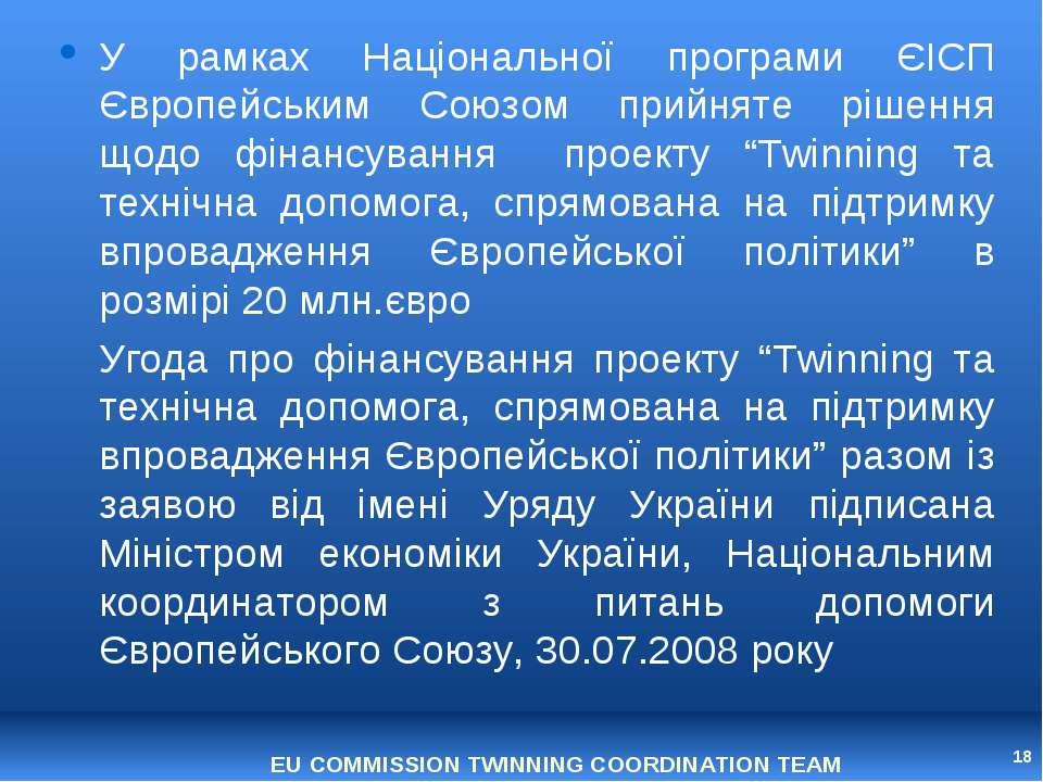 У рамках Національної програми ЄІСП Європейським Союзом прийняте рішення щодо...