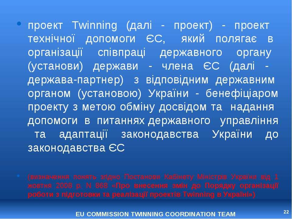 проект Twinning (далі - проект) - проект технічної допомоги ЄС, який полягає ...