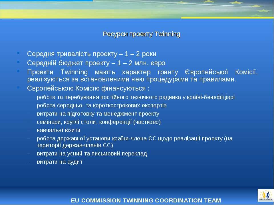 * Ресурси проекту Twinning Середня тривалість проекту – 1 – 2 роки Середній б...