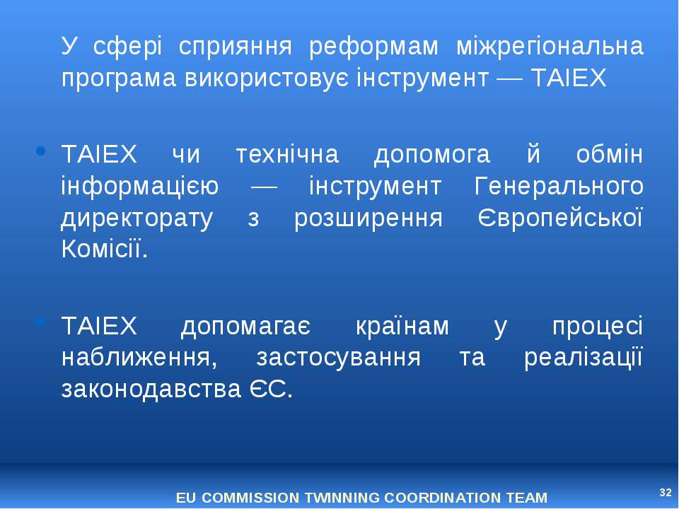 * У сфері сприяння реформам міжрегіональна програма використовує інструмент —...