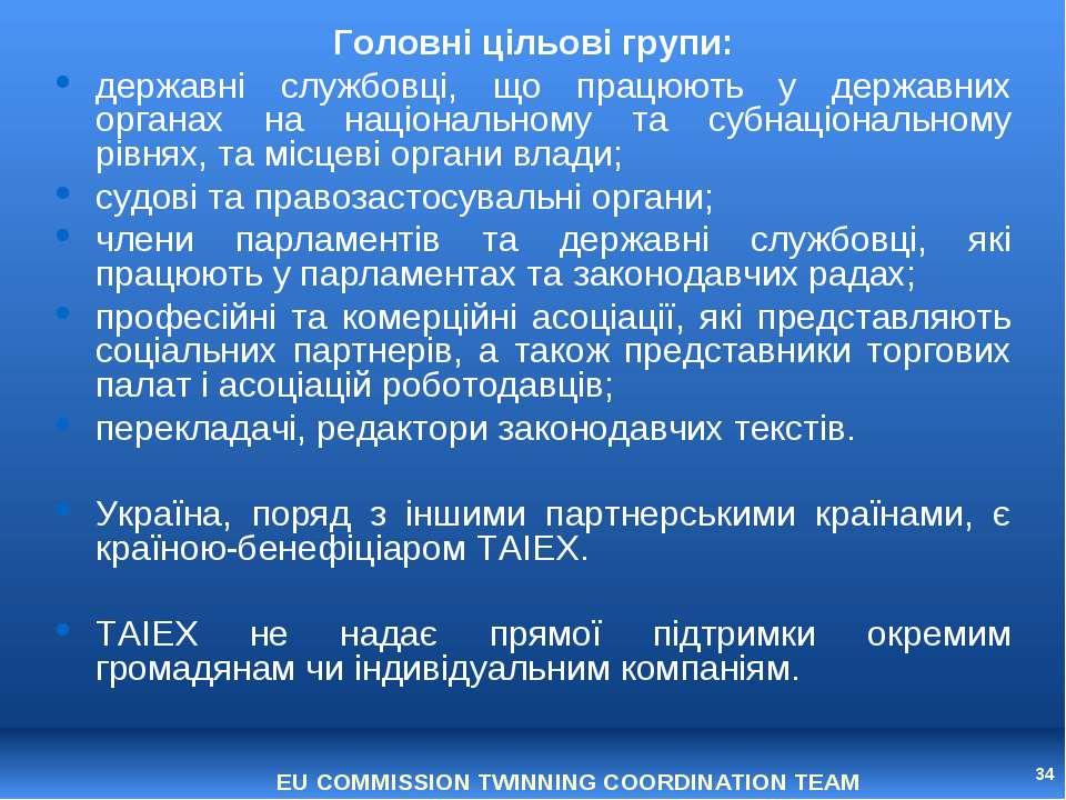* Головні цільові групи: державні службовці, що працюють у державних органах ...
