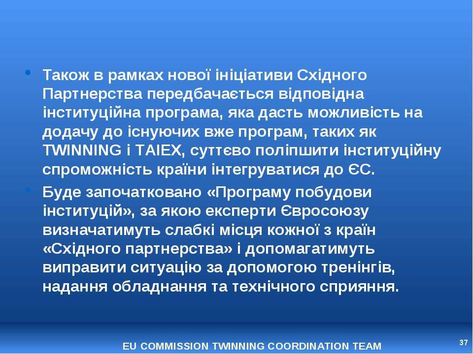 * Також в рамках нової ініціативи Східного Партнерства передбачається відпові...
